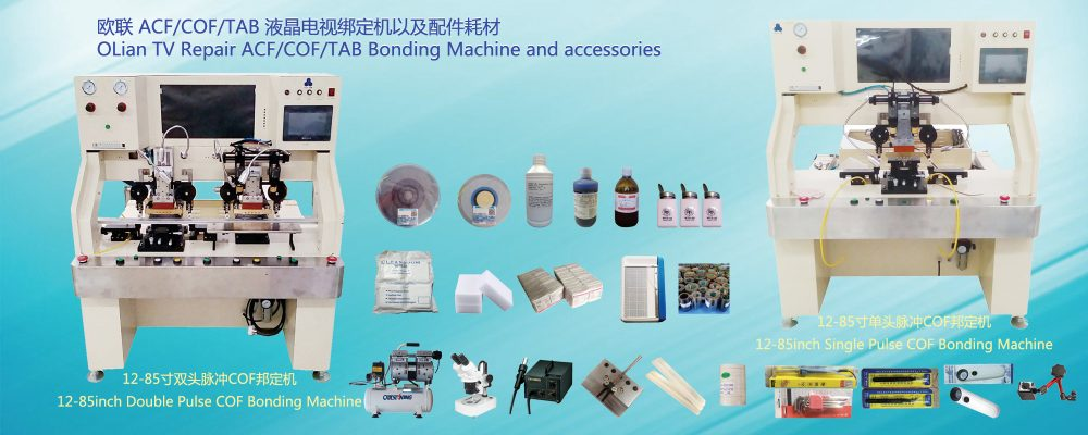 COF bonding machine accessories