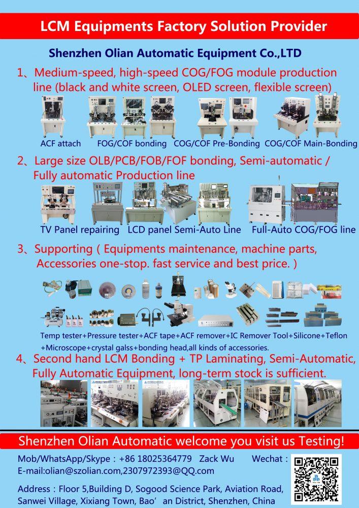 FPC bonder manufactury