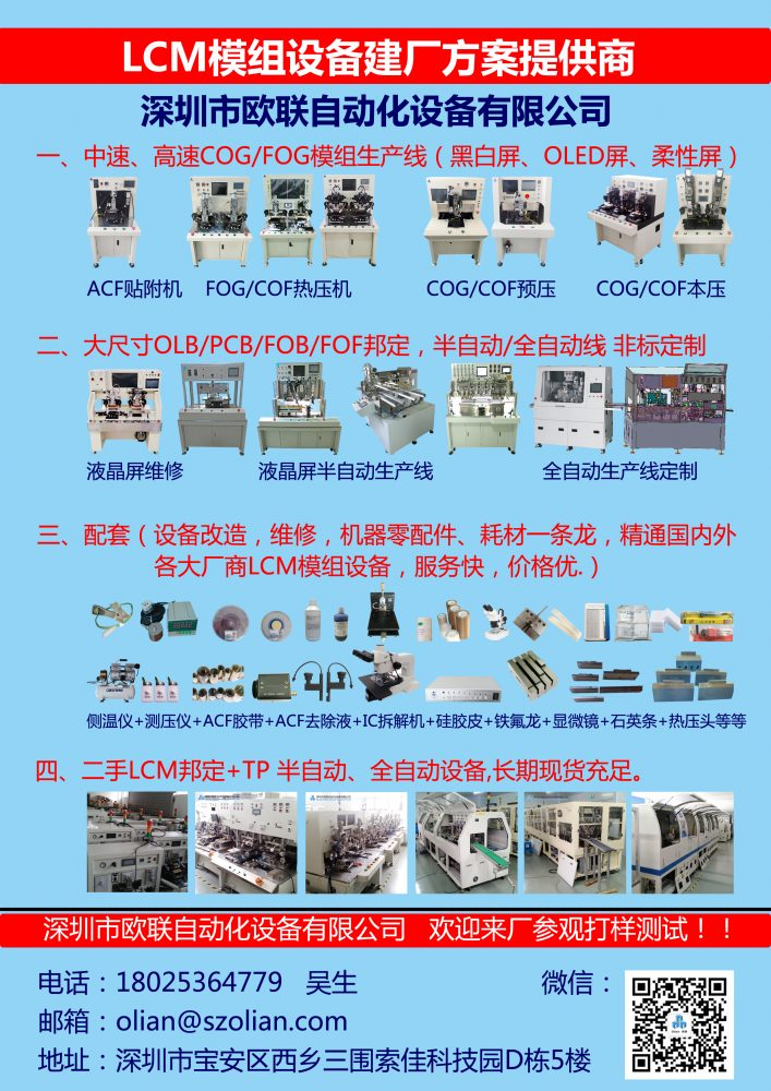 bonding machine factory
